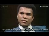 Мухаммед Али. Одно из самых известных интервью 70-х годов ХХ века.