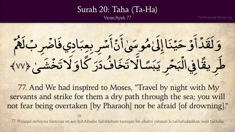 Quran- 20. Surat Taha (Ta-Ha)]quran in EnglishطةاWhat is Quran Quran is the word of God God sent down to the Prophet Mohammad