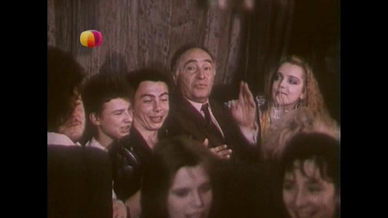 Любовь с привилегиями (1989)