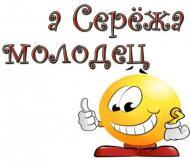 Сергей,Сережа
