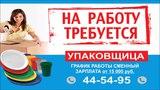 Реклама на мониторах в Орле. Вакансия упаковщица.