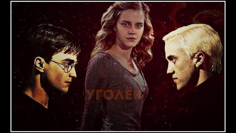 Draco and Hermione Harry || Уголёк