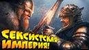 Age of Empires II HD ● СЕКСИСТСКАЯ ИМПЕРИЯ ►