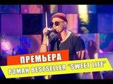 Премьера Роман Bestseller - Sweet Life #7 выпуск шоу Вечерний Лайк