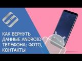 Восстановление удаленных данных мобильного телефона Android фото файлы, контакты, программы