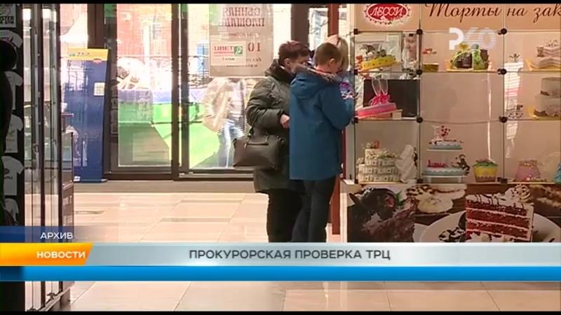 ПРОКУРОРСКАЯ ПРОВЕРКА ТРЦ. РЫБИНСК
