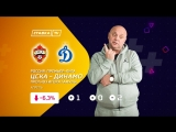 ЦСКА - Динамо Москва. Прогноз Игоря Гамулы