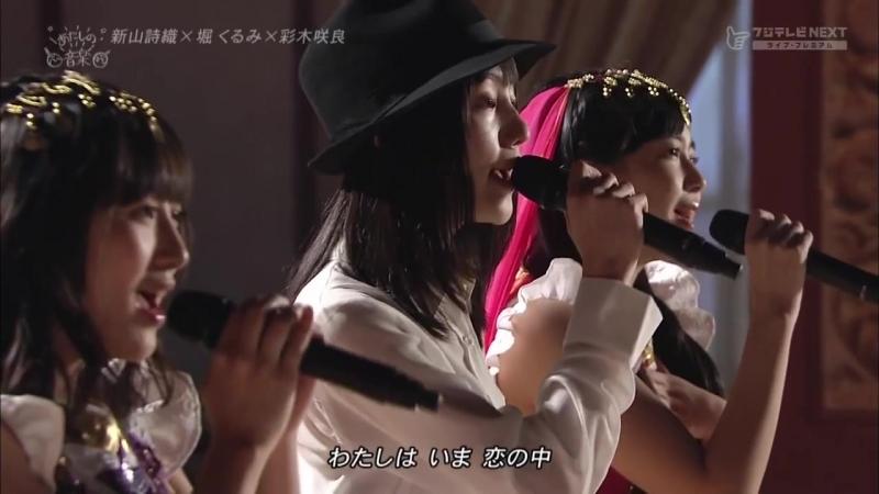 KuuChan to SakuChan x Shiori Niiyama - 恋の中
