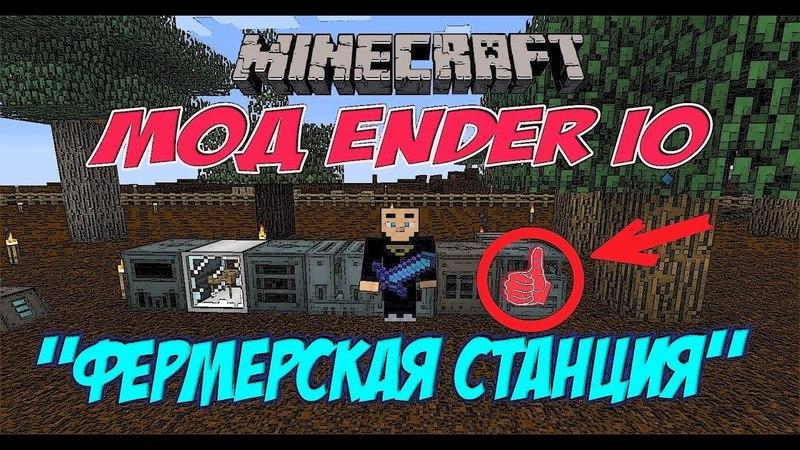 Фермерская станция мод Ender IO / Выживание на сервере Minecraft с модами (Розыгрыш кейсов)