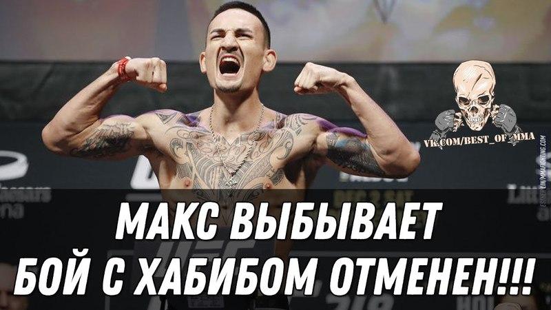 МАКС ХОЛЛОУЭЙ ВЫБЫВАЕТ! БОЙ С ХАБИБОМ ОТМЕНЕН! UFC 223 vfrc [jkkje'q ds,sdftn! ,jq c [f,b,jv jnvtyty! ufc 223