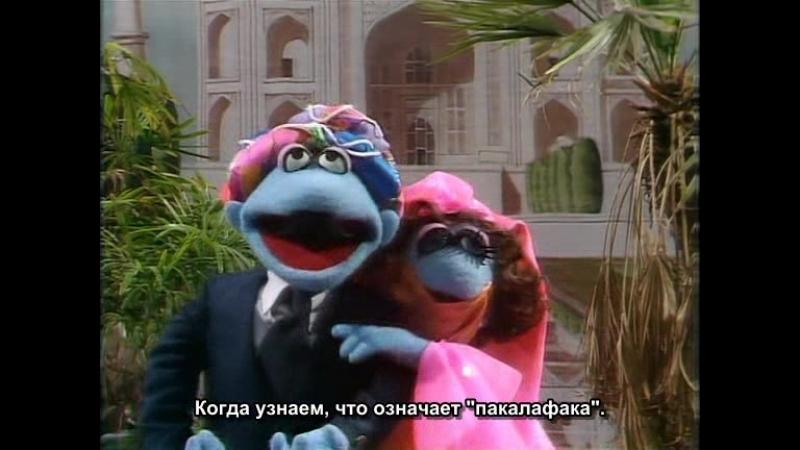 «Маппет-шоу» — англо-американская телевизионная юмористическая программа.1-й сезон ,3-я серия.