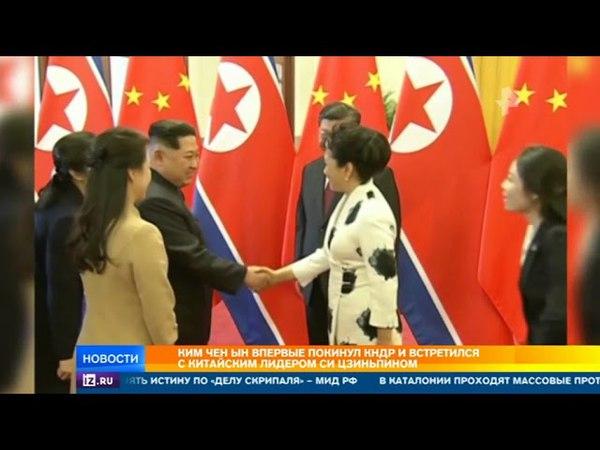 Встреча лидеров Китая и КНДР - тайное послание США