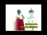 Надежда Кадышева - Отговорила роща золотая