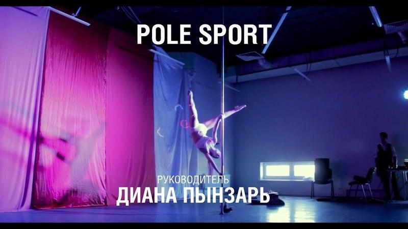 POLE SPORT | Влада Сокова