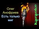 Анофриев Олег - Есть только миг ( караоке )