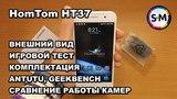 Смартфон HomTom HT37. Обзор смартфона со стереозвуком и цветомузыкой!