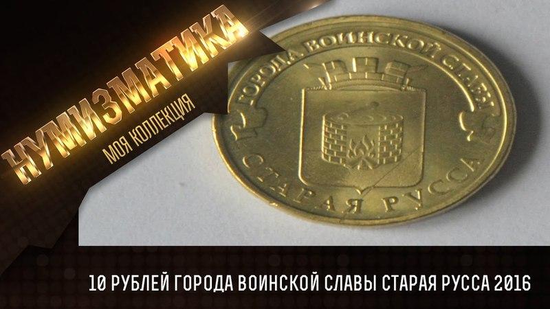 10 рублей города воинской славы Старая Русса 2016 (Нумизматика)(Монета)(Россия)