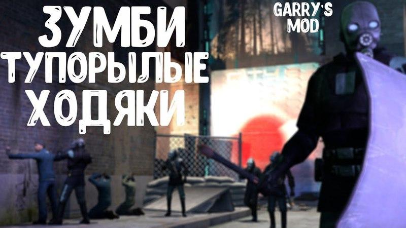 Зумби Тупорылые ходяки | Garrys Mod Machinima