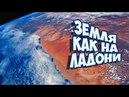 Планета Земля, вид из космоса. Видео с борта МКС онлайн