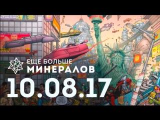 [Игровые новости] Ещё Больше Минералов 10.08.2017