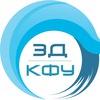 Турнир блиц-проектов «3Д-КФУ»