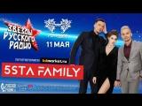 Звезды Русского Радио: 5sta Family, 11 мая