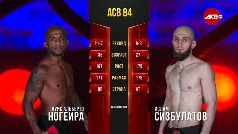 ACB 84: Луис Альберто Ногуэйра (Бразилия) vs Ислам Шишбулатов (Австрия)