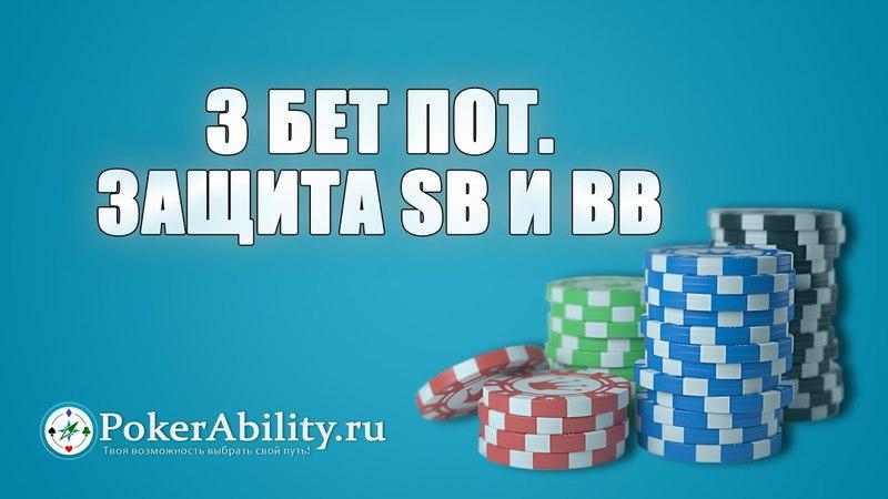 Покер обучение | 3 бет пот. Защита SB и BB