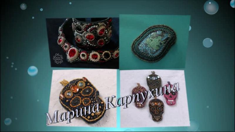 Яркие и стильные украшения из бисера, камней, стекла и керамики от Марины Карпухиной