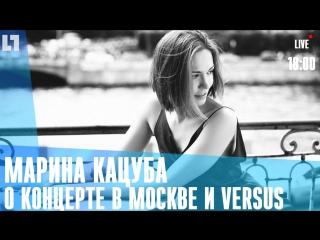Марина Кацуба о  Versus и концерте в Москве