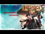 Прохождение, максимальная сложность BioShock Infinite #3