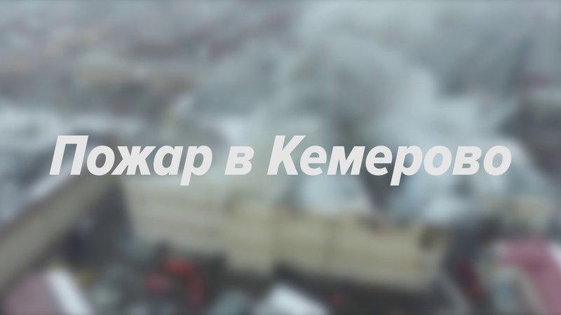 Пожар в Кемерово: Помним.Любим.Скорбим.