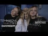 Закулисье тура в Екатеринбурге - Елена Темникова (TEMNIKOVA TOUR 17/18)