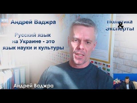 Андрей Ваджра: русский язык на Украине - это язык науки и культуры