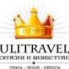Прага | Гид | Индивидуальные экскурсии в Праге