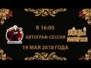 Приглашение на концерт и автограф-сессию 19.05.2018. Нильс Fаберже