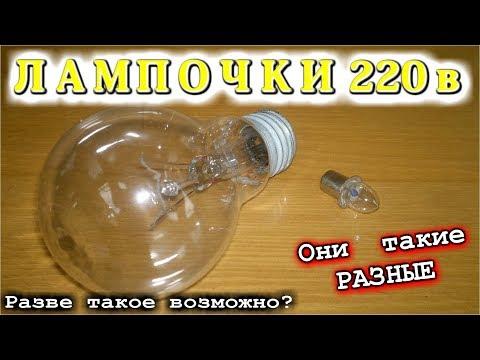 💡 Лампочки на 220 вольт. Они такие Разные !