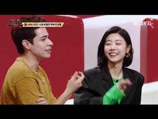 180212 Соджин на шоу tvN 'TalkMon'.