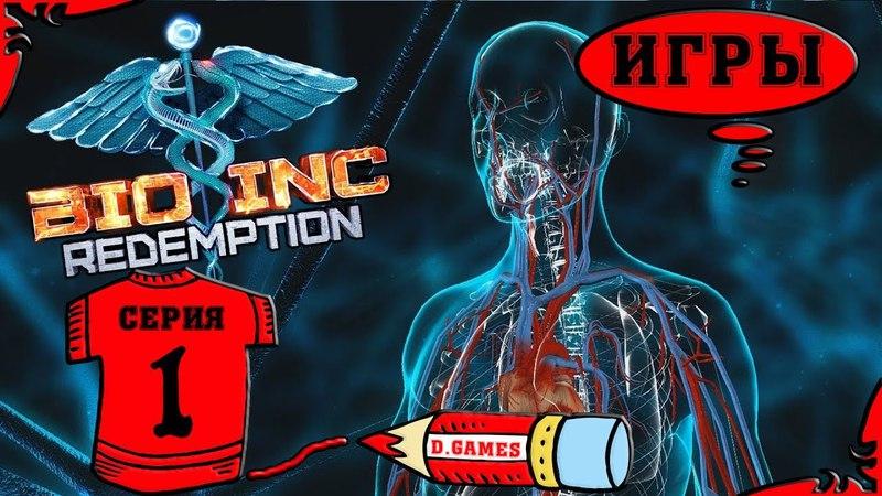 Bio Inc Redemption Жизнь Пациент умер воскрес и снова умер ох уж этот Смит 1 серия