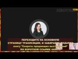 Как за 3 дня собрать на вебинар 100 человек и заработать на этом 100 000 рублей