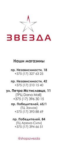 Минск звезда косметика