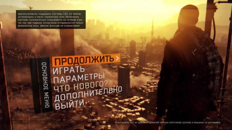 Играю в Dying Light. Games with ZDW [RUSENG]