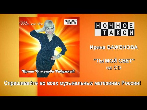 HD. Анонс CD Ирины Баженовой Ты мой свет. 2018г.