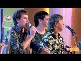 Песня Отдохнул - Вялые паруса - Уральские пельмени