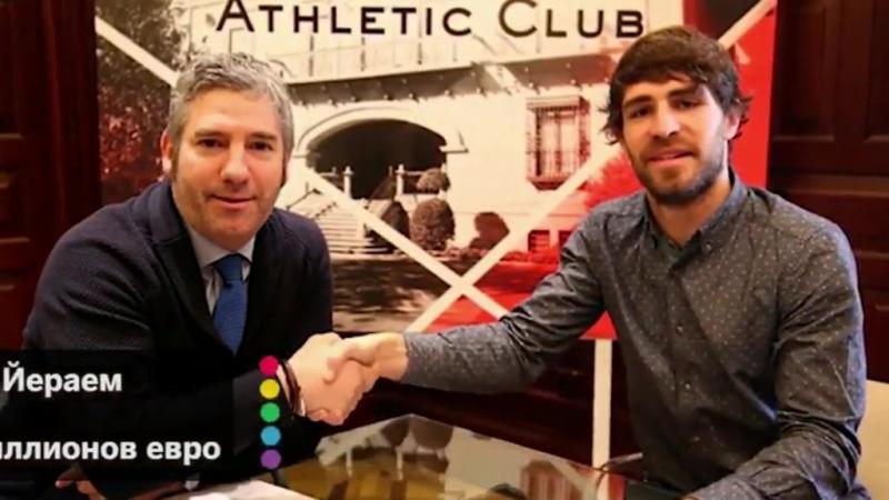 Защитник «Атлетика» Йерай во второй раз победил рак