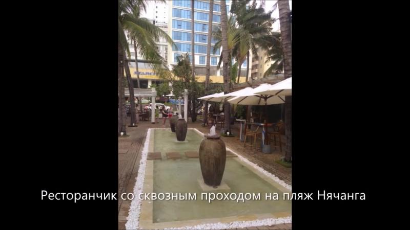 Вьетнам-Нячанг, первое посещение.