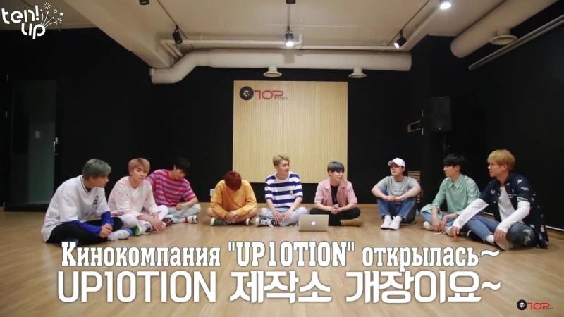 [Ten.Up!] U10TV ep129 – Решено! U10TV! Honey Jam ~ Honey Jam! Пролог (рус.саб)