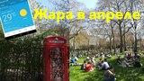 Весна в Англии. Весенний Лондон. Жара в апреле. Рекордная температура