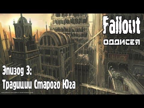 Традиции старого юга | Fallout: Одиссея эпизод 3
