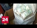 В Тамбове вор растерял украденные 30 миллионов рублей - Россия 24
